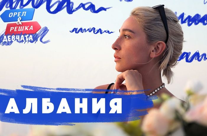 Орел и Решка в Албании 2020