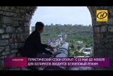 Виза в Албанию для россиян и белорусов в 2017 г. отменена с 31 мая по 15 ноября